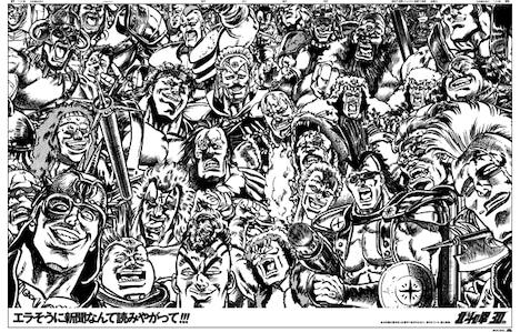 9月13日付けの朝日新聞朝刊に掲載された見開き広告。「汚物は消毒だ~!!」のモヒカンなど、おなじみの雑魚キャラが大集合している。 (c)武論尊・原哲夫/NSP 1983