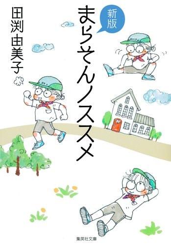 田渕由美子「新版 まらそんノススメ」