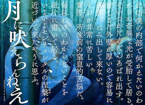 清家雪子による新連載「月に吠えらんねえ」扉ページ。