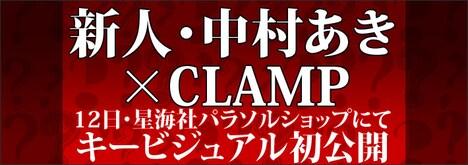 CLAMP×中村あき「ロジック・ロック・フェスティバル ~Logic Lock Festival~ 探偵殺しのパラドックス」告知画像