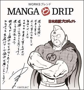 「MANGA DRIP」のパッケージにデザインされた、キン肉マンのイラストとゆでたまごのメッセージ。