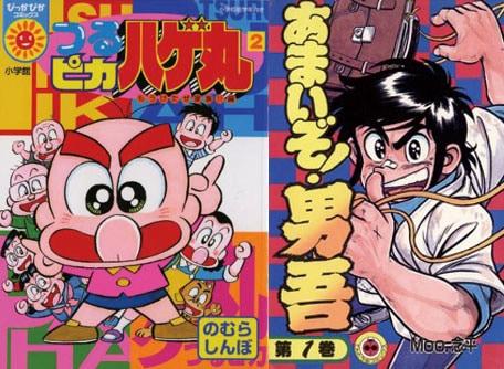 写真左から「つるピカハゲ丸」2巻、「あまいぞ!男吾」1巻。
