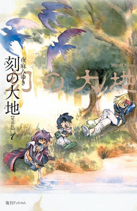 「刻の大地」愛蔵版1巻