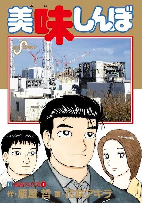 「美味しんぼ」110巻