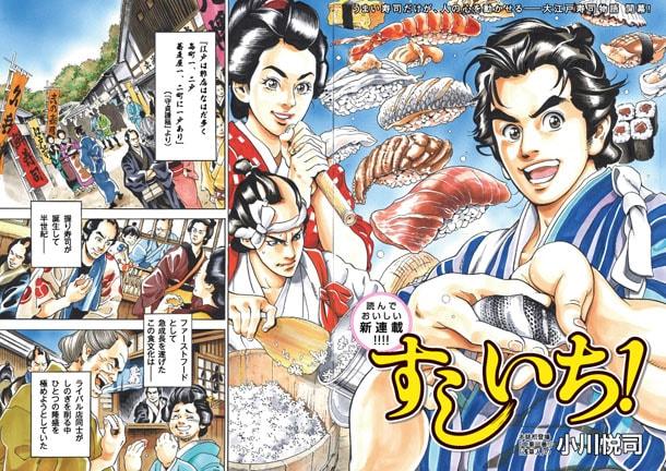 小川悦司の新連載「すしいち!」より。