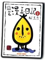 桜玉吉「幽玄漫玉日記」ストラップのパーツ。