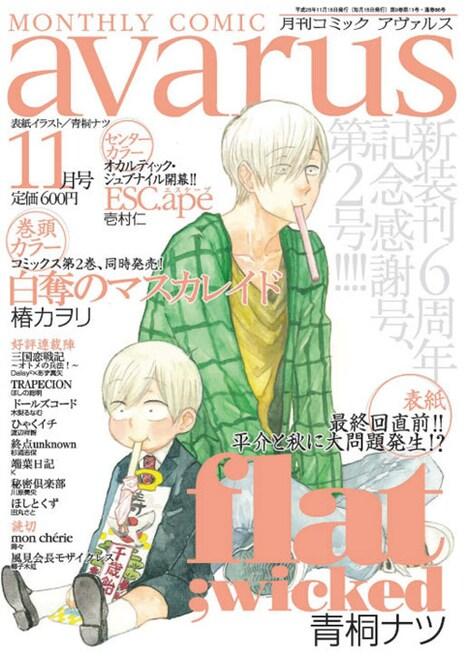 月刊コミックアヴァルス11月号