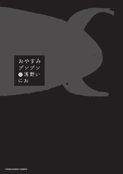 「おやすみプンプン」12巻