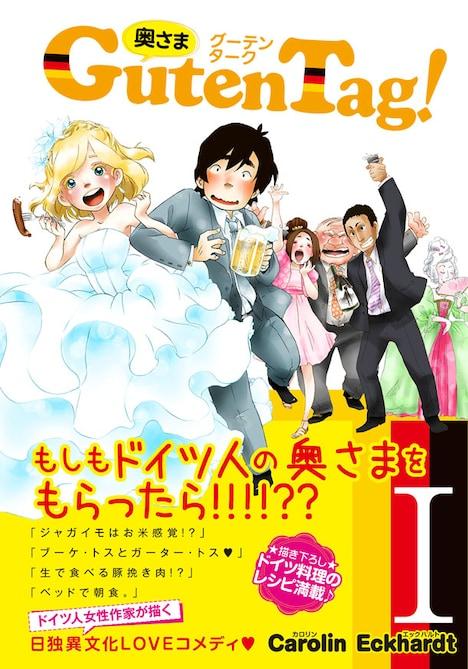 カロリン・エックハルト「奥さまGuten Tag!」1巻