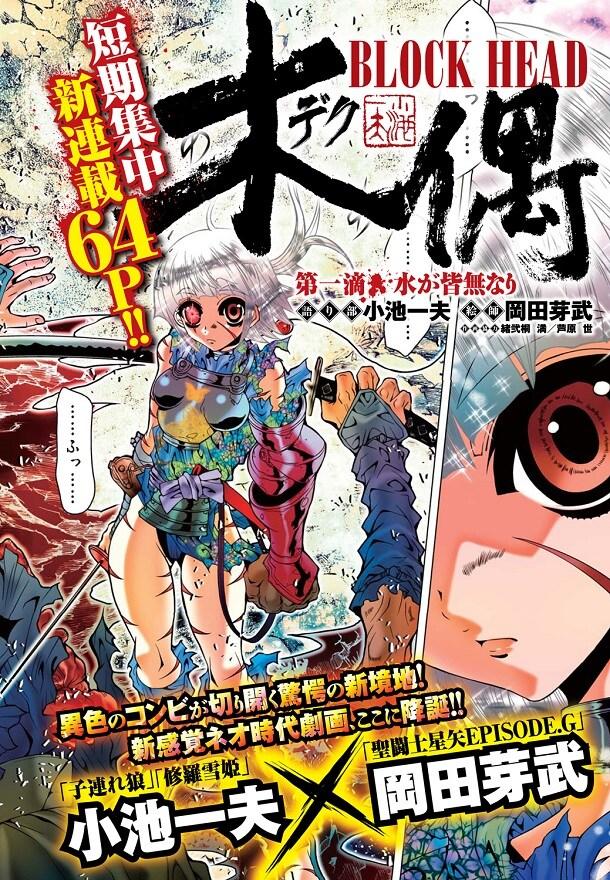 小池一夫が語り部、岡田芽武が絵師を務めた新連載「木偶~BLOCK HEAD~」より。