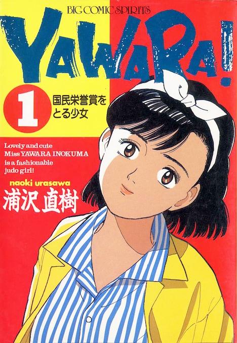 「YAWARA!」1巻