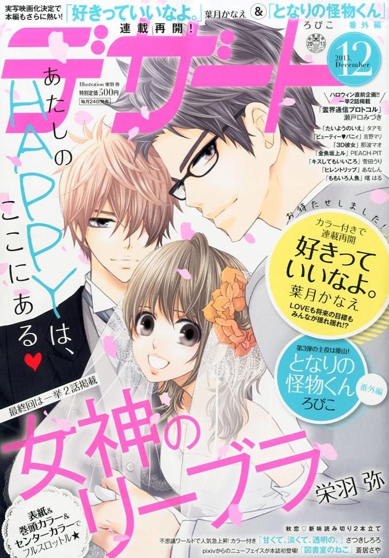 栄羽弥「女神のリーブラ」完結、最終回は一挙2話掲載 - コミックナタリー