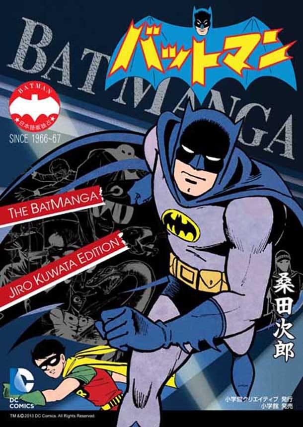 桑田次郎「バットマン」BOXイラスト