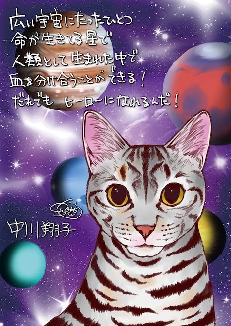 本日公開された中川翔子によるイラスト。