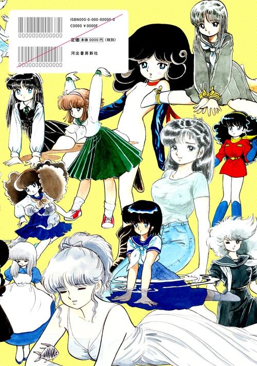 画集「狂想曲 吾妻ひでお 美少女コレクション 1969~2013」の背表紙。(帯なし)