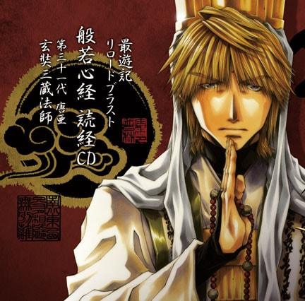 「最遊記」三蔵読経CD(1500円)。ジャケットイラストとシナリオは峰倉の書き下ろしだ。