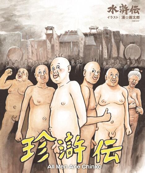 漫☆画太郎が描いた珍滸伝イラストカード。(c)2012 水滸伝
