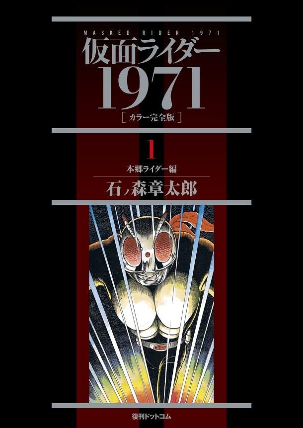 「仮面ライダー 1971 《カラー完全版》」1巻