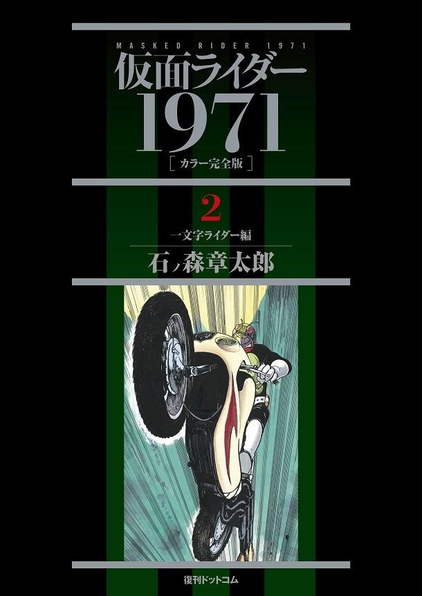 「仮面ライダー 1971 《カラー完全版》」2巻