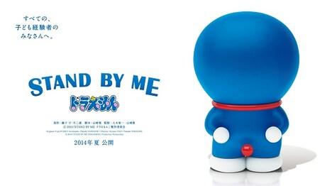「STAND BY ME ドラえもん」のポスター。(c)2014「STAND BY ME ドラえもん」製作委員会