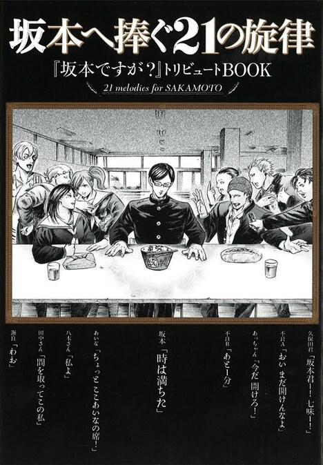 トリビュート小冊子「坂本へ捧ぐ21の旋律」。表紙イラストは佐野菜見。