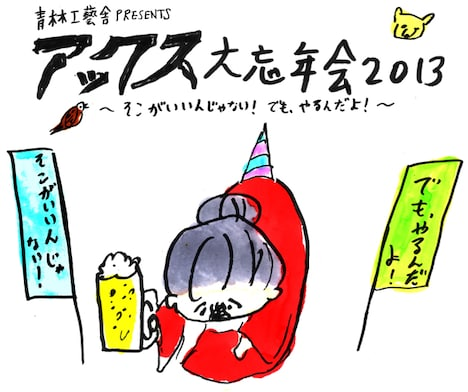 「アックス大忘年会2013~そこがいいんじゃない!でも、やるんだよ!~」告知カット