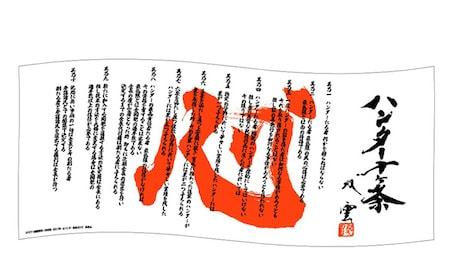 「『ハンター十ヶ条』手ぬぐい」のイメージ。(c)POT(富樫義博)1988年‐2013年 (c)ハンター協会2013