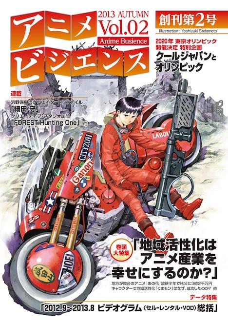 アニメビジエンスVol.2
