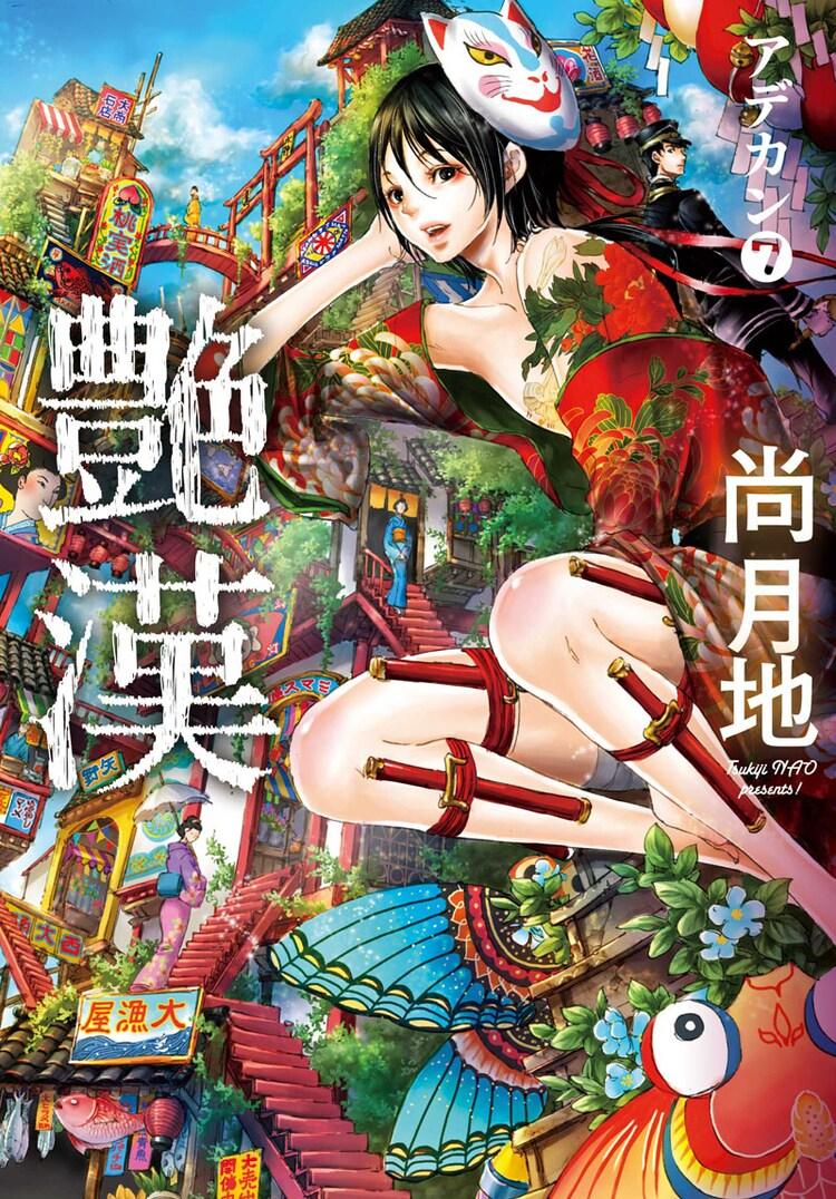 尚月地「艶漢」7巻