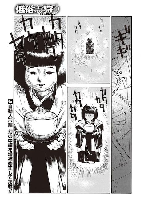 月刊コミックガム2014年1月号に収録されている、「自動人形」中編の1ページ目。