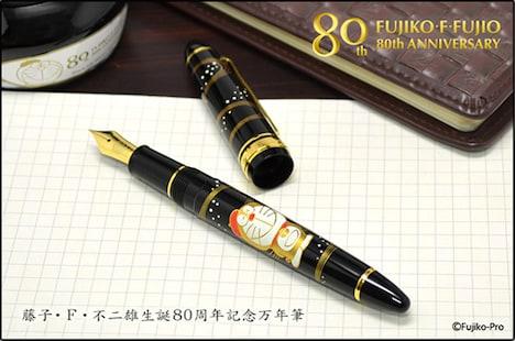 「藤子・F・不二雄生誕80周年記念万年筆」
