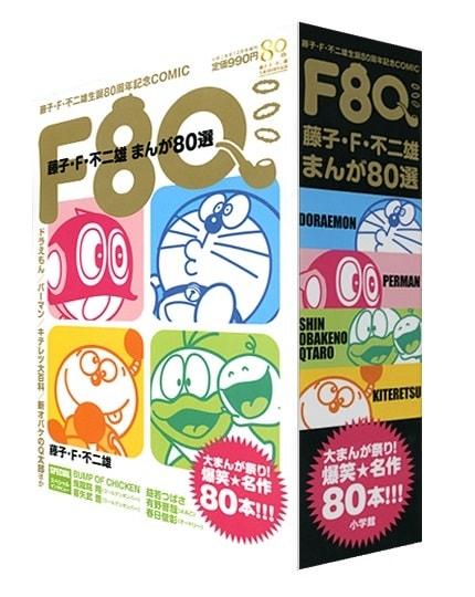 「F80 藤子・F・不二雄まんが80選」 (c)藤子プロ (c)小学館