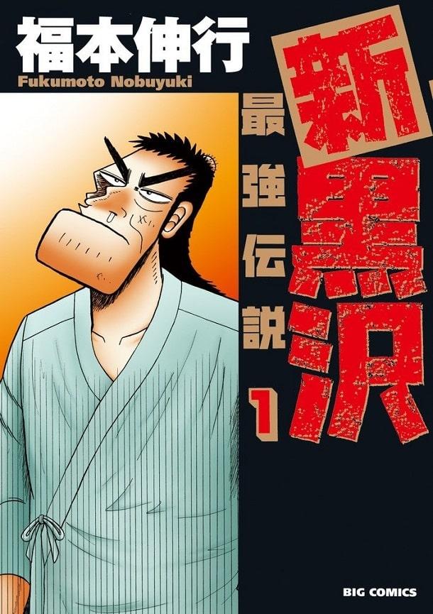 Resultado de imagen para 新 黒沢 最強 伝説 1