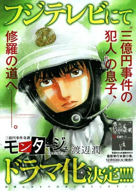 TVドラマ化が発表された「モンタージュ」扉ページ。