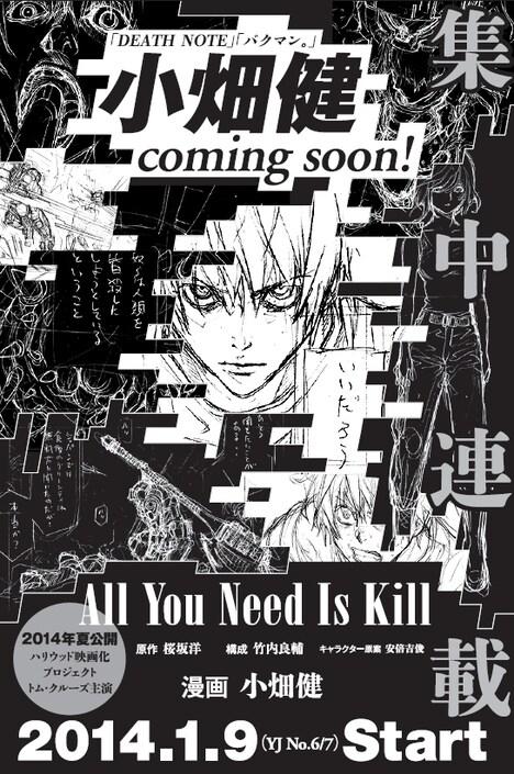 週刊ヤングジャンプ2014年1号に掲載された「All You Need Is Kill」連載開始告知ページ。(c)「週刊ヤングジャンプ」2014年1号/集英社