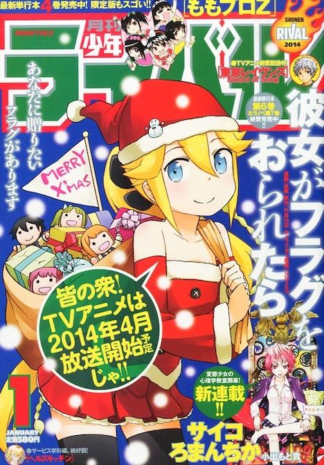 月刊少年ライバル2014年1月号