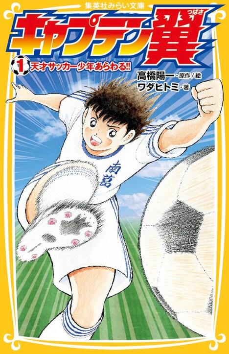 小説版「キャプテン翼」1巻「天才サッカー少年あらわる!!」表紙