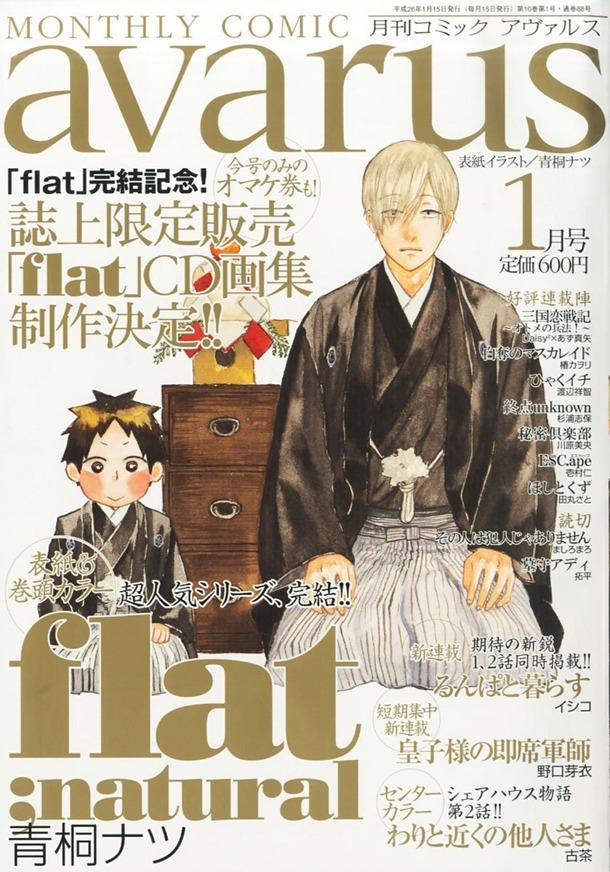 月刊コミックアヴァルス2014年1月号