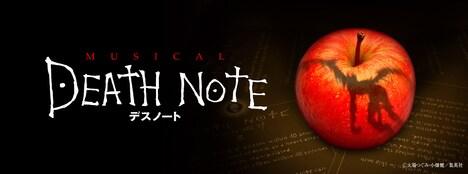 「DEATH NOTE」ミュージカルのメインビジュアル