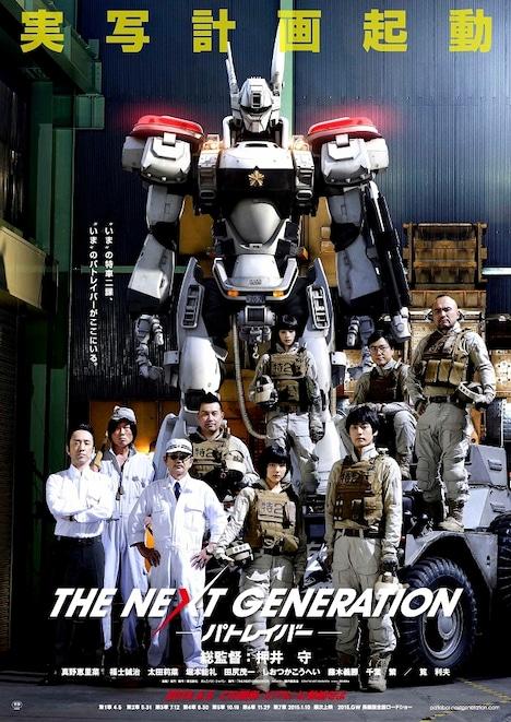 「THE NEXT GENERATION –パトレイバー-」のポスタービジュアル。 (c)2014 「THE NEXT GENERATION –PATLABOR-」製作委員会