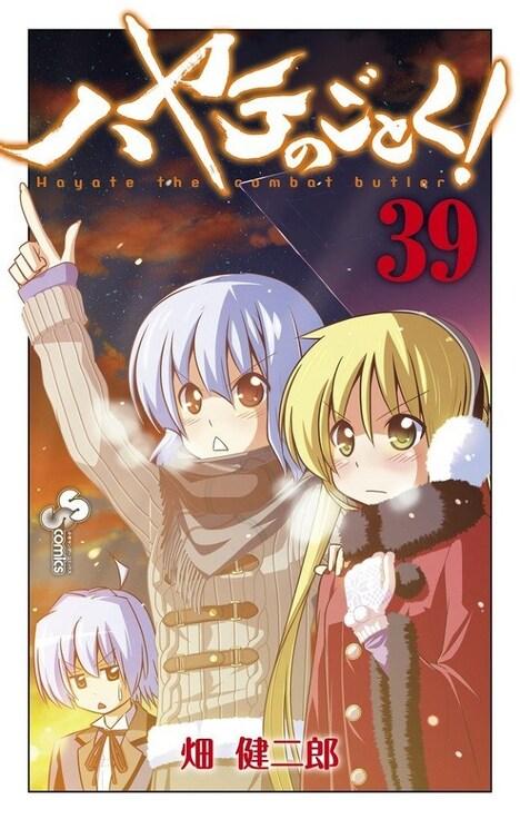 「ハヤテのごとく!」39巻