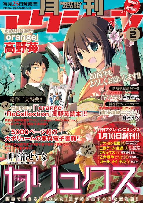 月刊アクション2014年2月号