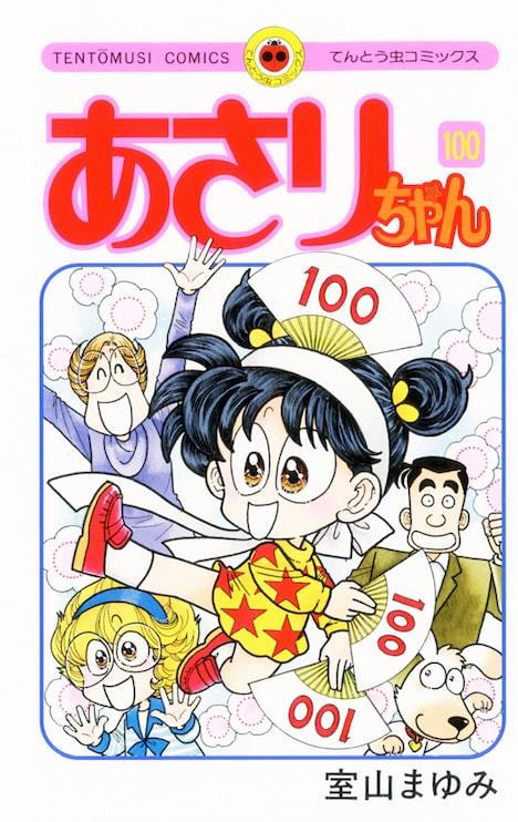 「あさりちゃん」100巻