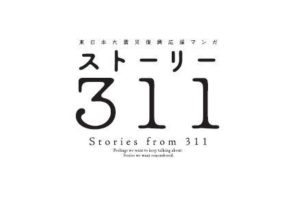「ストーリー311」ロゴ