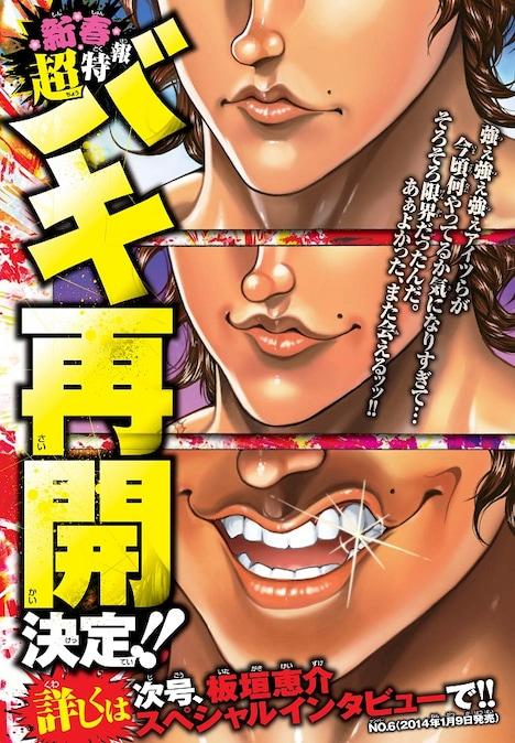 週刊少年チャンピオン2014年4・5合併号より、「バキ」再開決定の告知ページ。