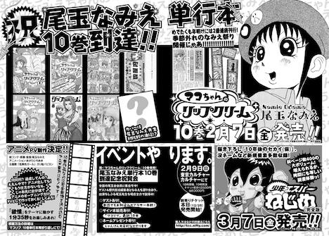 月刊少年シリウス2月号に掲載された、尾玉なみえ「マコちゃんのリップクリーム」10巻の告知ページ。