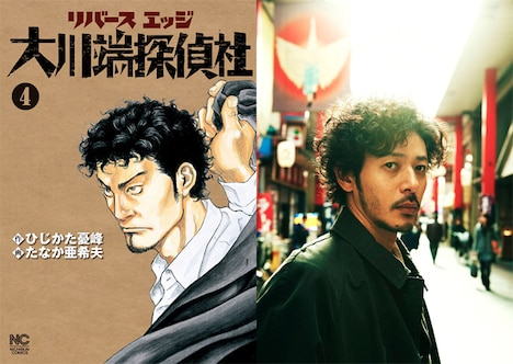 探偵・村木(画像左の人物)をオダギリジョーが演じる。 (c)ひじかた憂峰・たなか亜希夫/日本文芸社