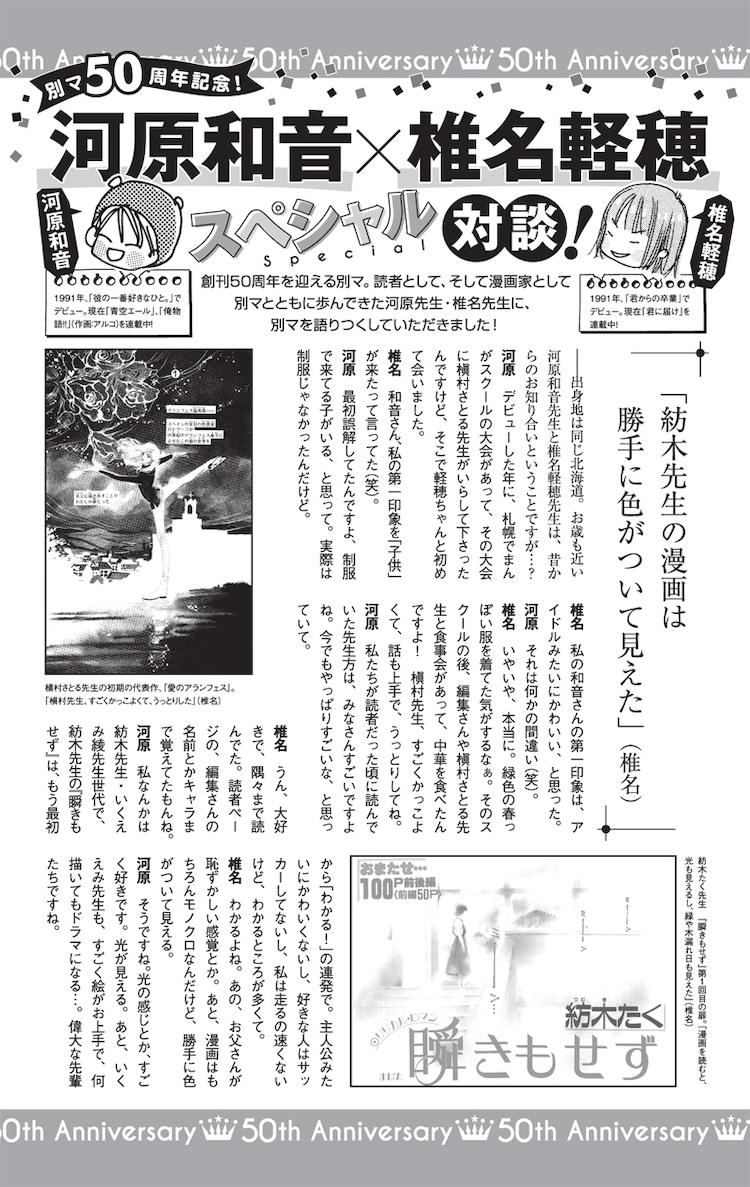 椎名軽穂×河原和音対談ページ。