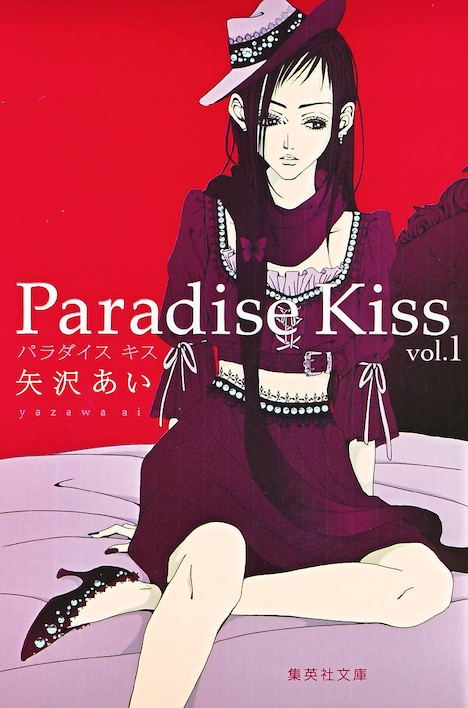 「Paradise Kiss」文庫版1巻 (c)矢沢漫画制作所/集英社