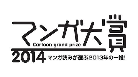 マンガ大賞2014のロゴ
